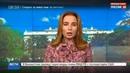 Новости на Россия 24 • Дональд Трамп встретится с Сергеем Лавровым