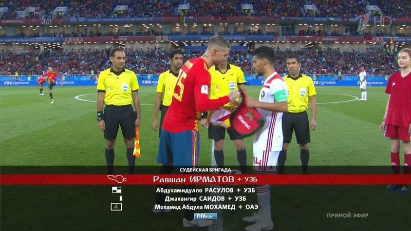 🔥 Испания - Марокко 2-2 (Полный Матч) - Обзор Матча Чемпионата Мира 25062018 HD 🔥