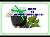 Джем из черной смородиныпростой рецептconfiture de cassis