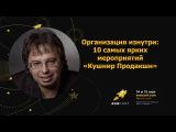 Лекция Александра Кушнира