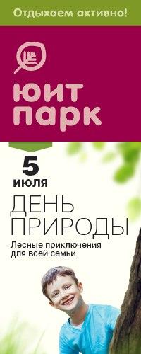 Новоорловский ЮИТ-ПАРК