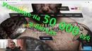 FexBet Обзор и отзывы! Вклад 50000 руб в битках. Заработок в интернете. Работа на дому. ТОП проект