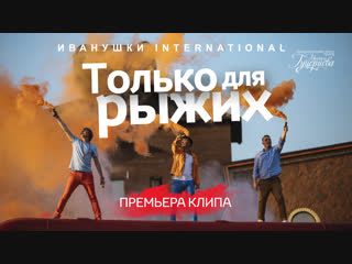 Иванушки International - Только для рыжих (Премьера клипа, 2018) 0+