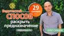 Олег Сунцов. Вебинар. Ведический способ раскрыть предназначение (29.09.2018)