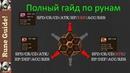Summoners War Полный гайд по РУНАМ ➔ 1 6 слоты максимальные проки гидра перековка ✔