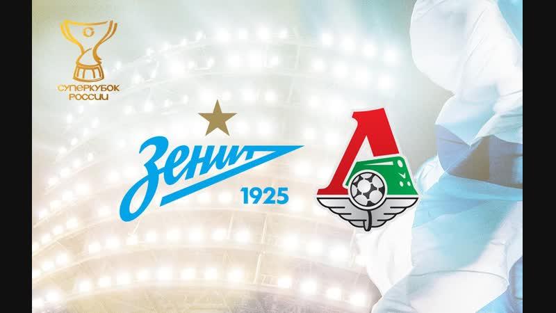 Суперкубок России 2015. Зенит - Локомотив (Москва) 12.07.2015