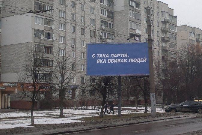"""""""Это - бизнес Партии регионов, которая несет ответственность за кровь на Майдане"""", - в Днепропетровске бойкотировали """"регионалов"""" - Цензор.НЕТ 3441"""