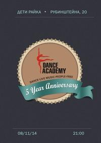 DANCE ACADEMY RUSSIA 5 YEAR ANNIVERSARY 8.11