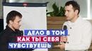 Интересный разбор с Дашкиевым Бизнес Молодость БМ