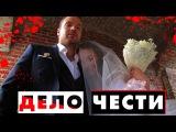 Иван &amp Ольга Дело чести Саша Санта - Ты и Я