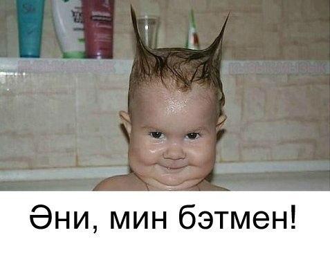 картинки татарские смешные