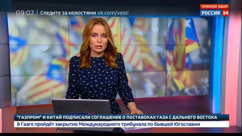 Новости на Россия 24 Финальная битва за Барселону в Каталонии стартуют досрочные парламентские выборы