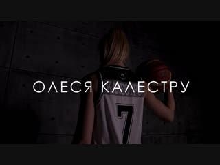 Олеся Калестру #7 (Профайл игрока)