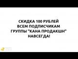 Cкидка 100 рублей подписчикам группы