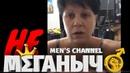 КТО В ДОМЕ ХОЗЯИН ツ мужской канал онлайн курс отношения знакомства