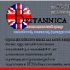 "Лингвистический центр ""Britannica"""