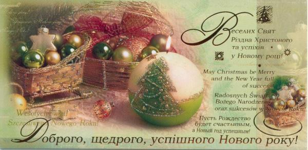 Україномовні листівки на Новий Рік