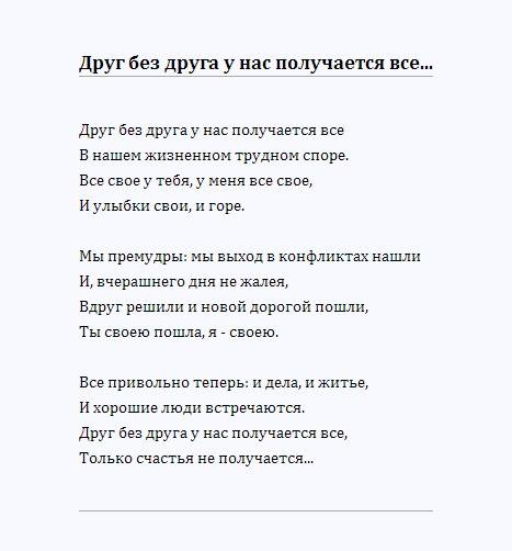 Стих как мало говорим мы о любви