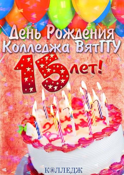 Поздравление с днем рождения для 15 лет 66