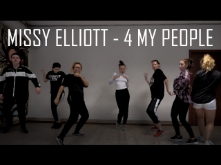 MISSY ELLIOTT - 4 MY PEOPLE   CHOREO BY VALERY DUDY