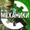 R.G. Механики - Новости