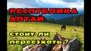 Переезд в Горный АлтайПлюсы и минусы региона