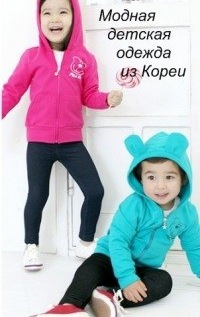 Детская одежда из Китая. Детская одежда из Кореи. - Интернет магазин d7bccea601d