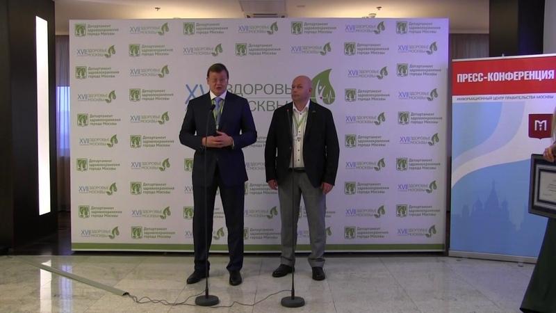 Пресс-брифинг «Здоровье Москвы» / ICMOSRU