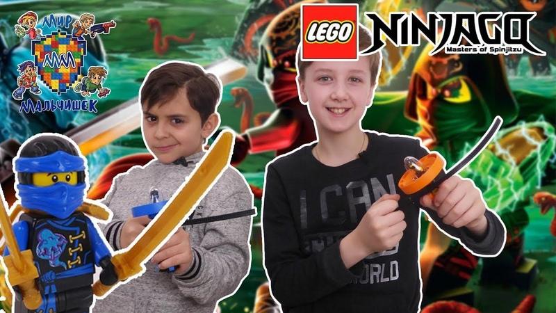 Мир мальчишек • ЯРИК и КИРИЛЛ: Лего спиннеры и НИНДЗЯГО!