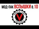 Модпак к World of Tanks 0.8.10 или 8.10 от Вспышки [Virtus.pro]
