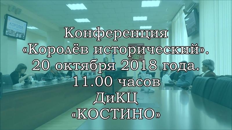 Конференция 20.10.18. Часть 1. 53 мин 33 мин