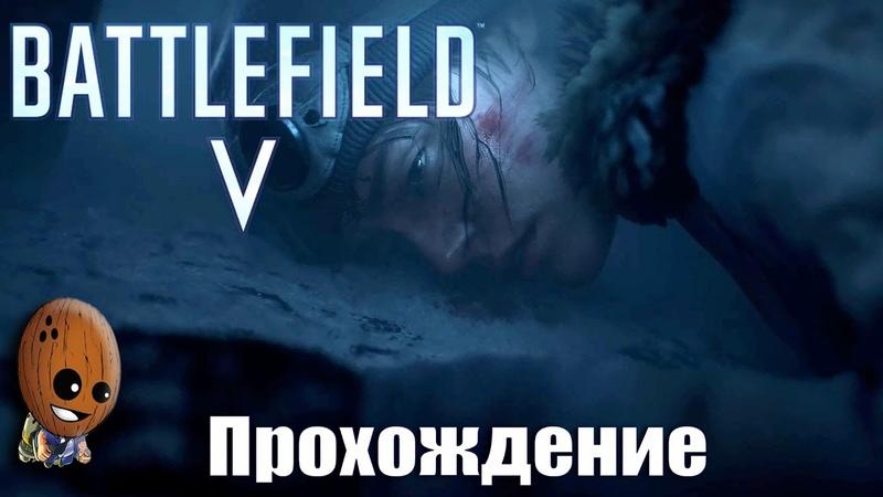 BATTLEFIELD V - Прохождение 5➤Сольвейг. Защита Астрид. Уничтожение электрических подстанций.