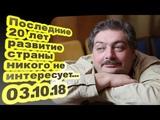 Дмитрий Быков - Последние 20 лет развитие страны никого не интересует... 03.10.18 Один