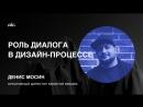 AIC Design Day, Денис Мосин «Роль диалога в дизайн-процессе»