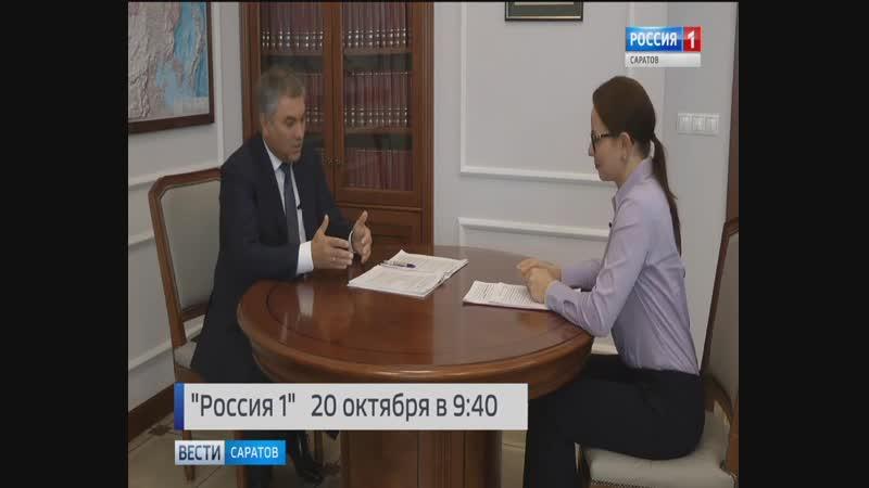 Анонс Интервью с Вячеславом Володиным