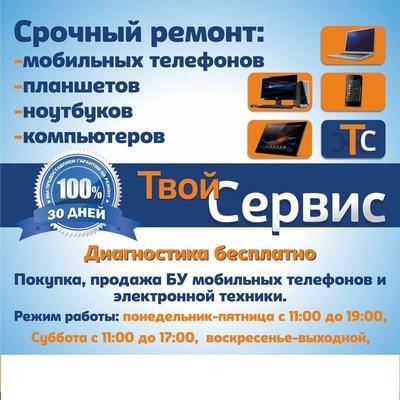 Ремонт мобильных телефонов, планшетов, ноутбуков   ВКонтакте 3ee01a23374