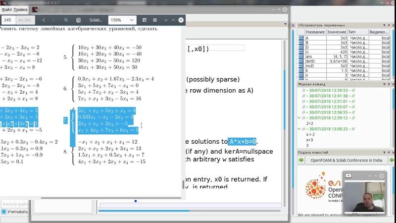 Решение систем линейных алгебраических уравнений в Scilab