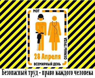 28 апреля - Всемирный день охраны труда