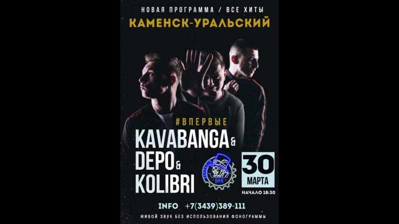 Белый Забытый - Приглашения на концерт KDK