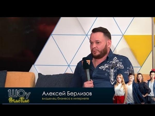 Интервью в Шоу PrimeTime