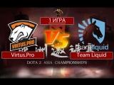 (RU#1) Virtus.Pro vs Team Liquid (Playoff) - DAC 2018 (04.04.18)