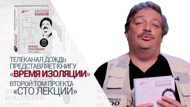 Дмитрий Быков. Время изоляции.1951-2000гг.