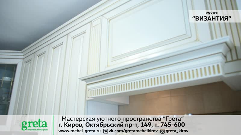 Greta - Кухонный гарнитур Византия с газовым котлом
