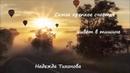 Н. Тихонова - Счастье любит тишину (Самое крепкое счастье живёт в тишине)