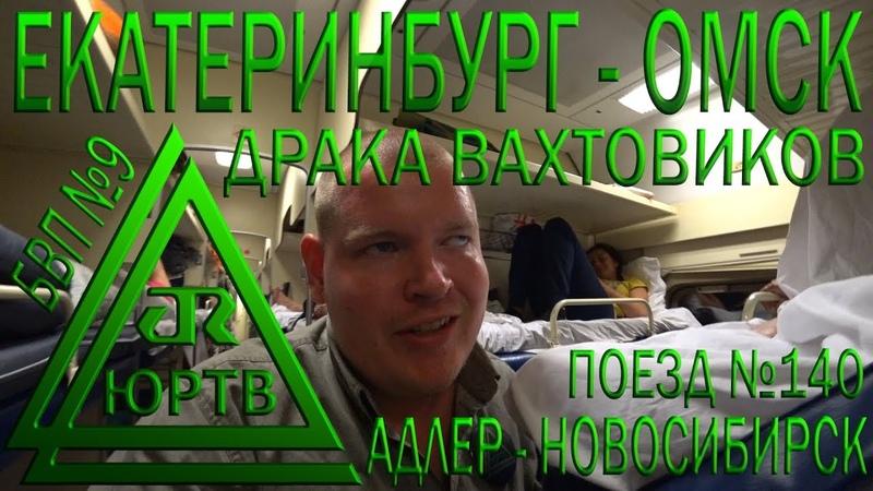 ЮРТВ 2018 Из Екатеринбурга в Омск на поезде №140 Адлер Новосибирск Драка вахтовиков №307