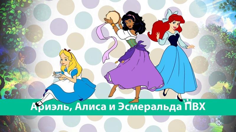 Ариэль, Алиса и Эсмеральда ПВХ