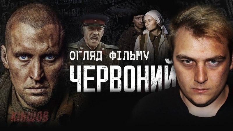 Двогодинний кашель заради боротьби   Огляд фільму «Червоний»
