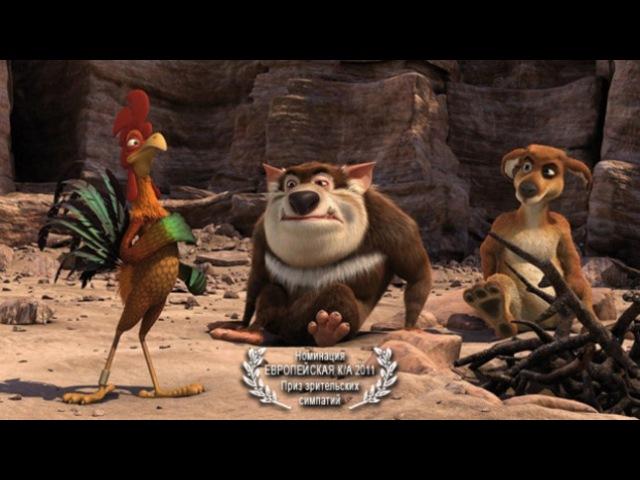 Мультфильм «Союз зверей» (2010) смотреть онлайн в хорошем качестве на www.tvzavr.ru