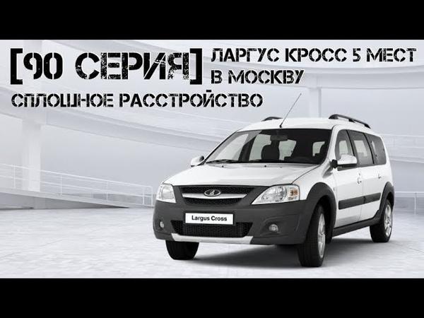 Ларгус Кросс 5 мест в Москву. Сплошное расстройство.