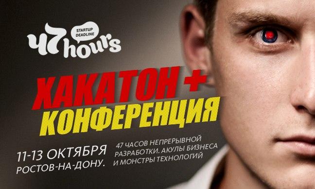 Интернет: 47 часов в Ростове-на-Дону # 2